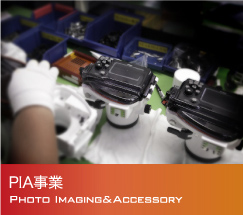 PIA事業 Photo Imaging&Accessory
