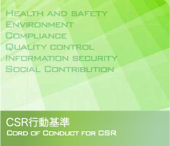 CSR行動基準 Cord of Conduct for CSR